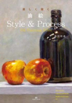 『楽しく描く油絵 Style&Process』 森田和昌箸