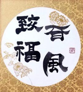 「春風致福」【No.92】矢野華風
