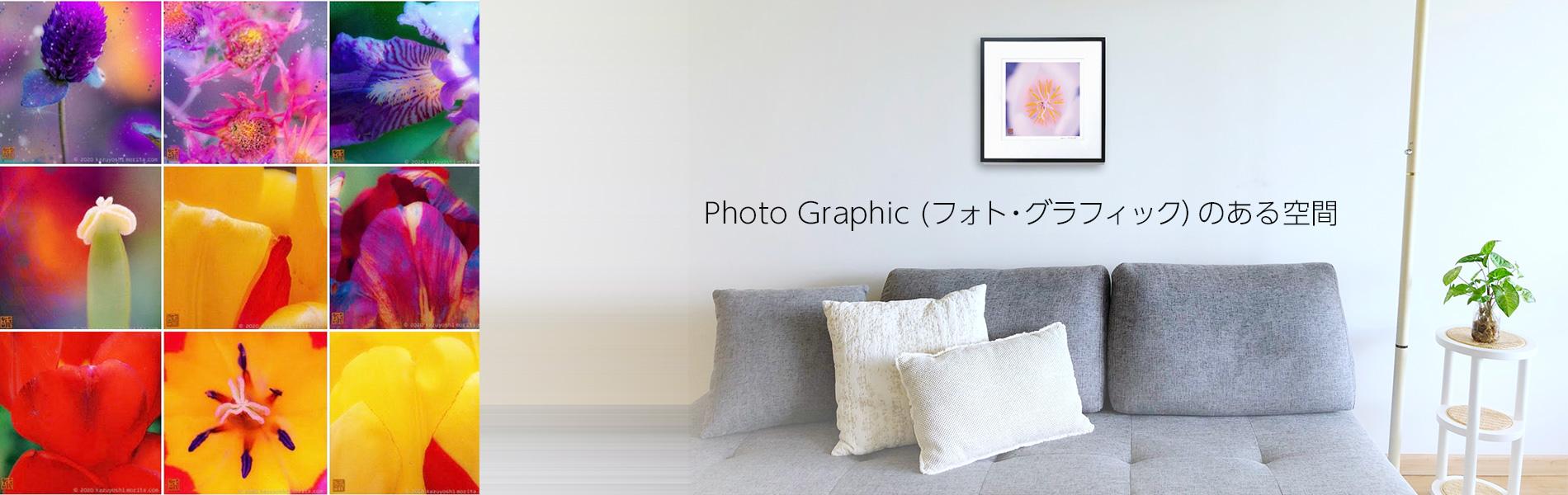 【Art beans】 Photo Graphic (フォト・グラフィック)のある空間