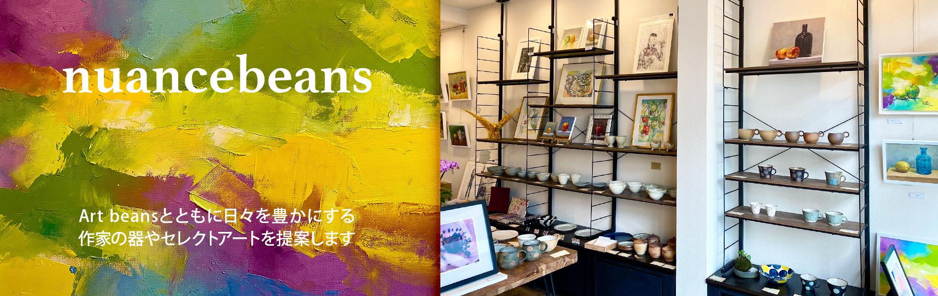 nuancebeans :Art beansとともに日々を豊かにする作家の器やセレクトアートを提案します